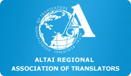 Altai regional association of translators